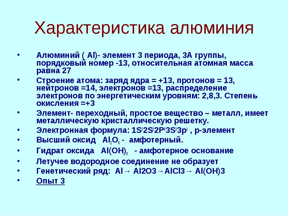 Характеристика алюминия Алюминий ( Al)- элемент 3 периода, 3А группы, порядко...