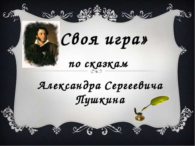 «Своя игра» по сказкам Александра Сергеевича Пушкина