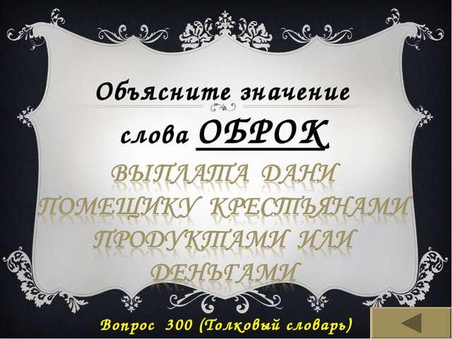 Вопрос 300 (Толковый словарь) Объясните значение слова ОБРОК