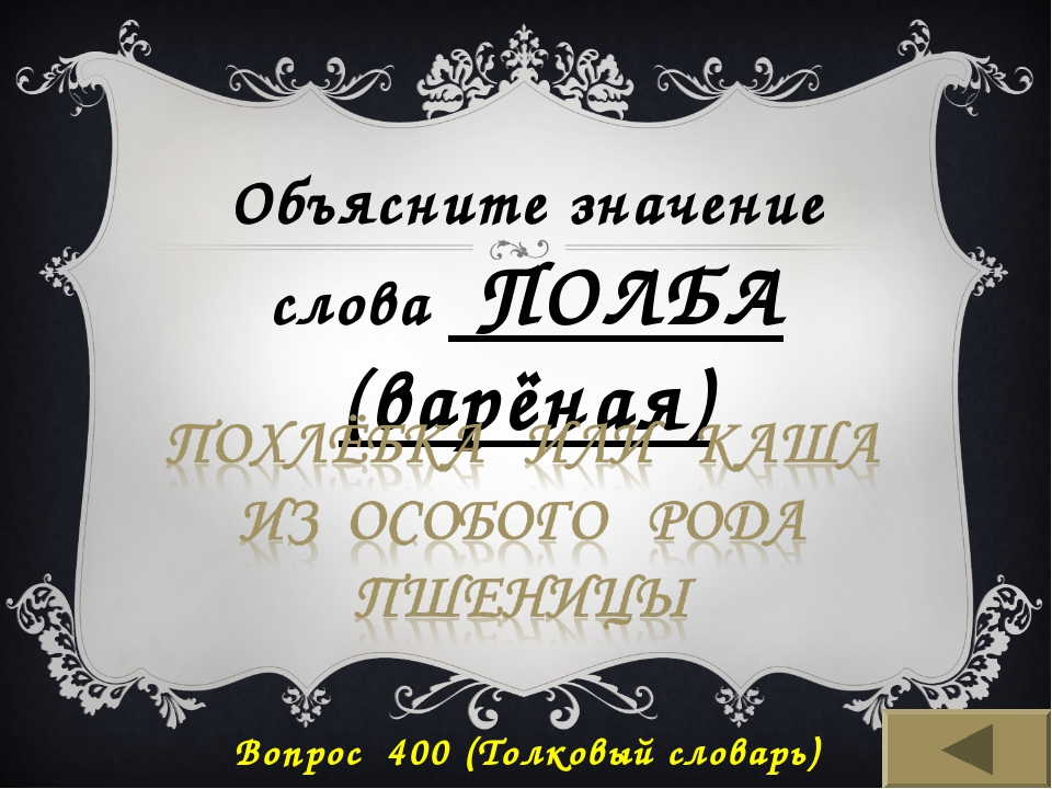 Вопрос 400 (Толковый словарь) Объясните значение слова ПОЛБА (варёная)