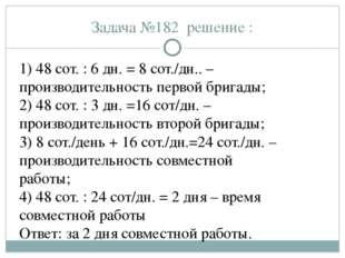 1) 48 сот. : 6 дн. = 8 сот./дн.. – производительность первой бригады; 2) 48 с