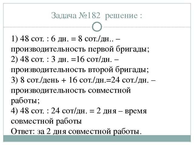 1) 48 сот. : 6 дн. = 8 сот./дн.. – производительность первой бригады; 2) 48 с...
