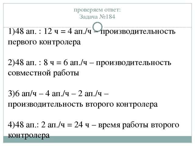 Конспект по математике 4 класс производительность работа программа