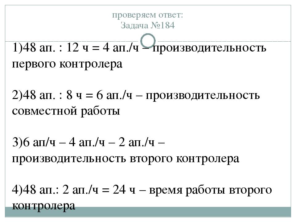 проверяем ответ: Задача №184 1)48 ап. : 12 ч = 4 ап./ч – производительность п...