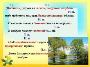 Т. п. П. п. (Весенним) утром на /ясном, лазурном, голубом/ И. п. небе медлен