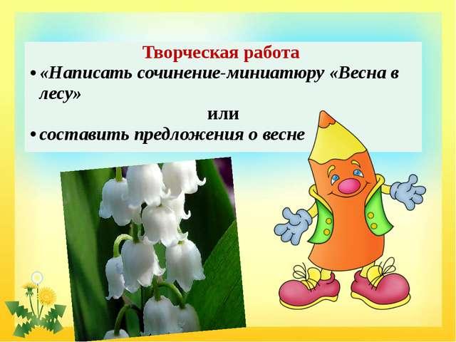 Творческая работа «Написать сочинение-миниатюру «Весна в лесу» или составитьп...