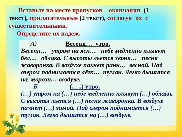 Вставьте на месте пропусков окончания (1 текст), прилагательные (2 текст), с...