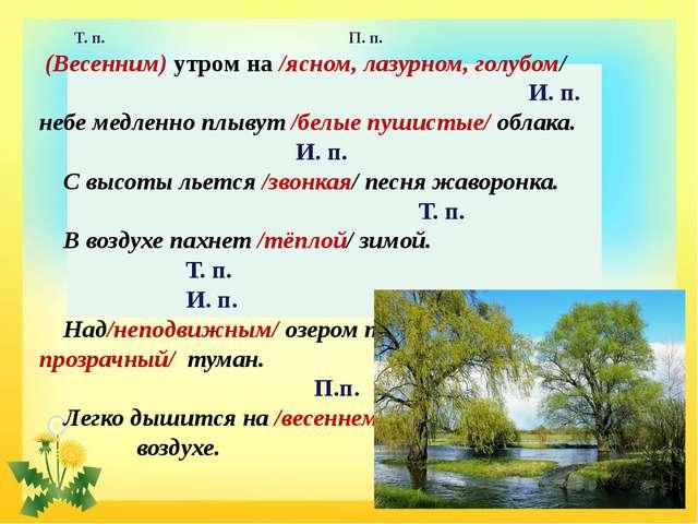 Т. п. П. п. (Весенним) утром на /ясном, лазурном, голубом/ И. п. небе медлен...