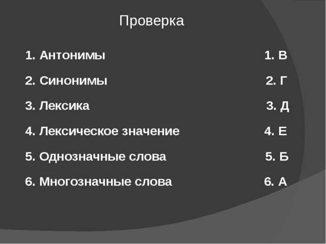 1. Антонимы 1. В 2. Синонимы 2. Г 3. Лексика 3. Д 4. Лексическое значение 4....