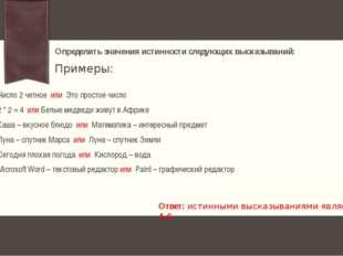 Волга впадает в Каспийское море. Число 28 не делится на число 7. 6 > 3. Ответ
