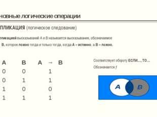 ЭКВИВАЛЕНЦИЯ (равнозначность) Эквиваленцией высказываний А и В называется выс