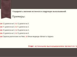 Примеры:  12 делится на 6 тогда и только тогда, когда 12 делится на 3. 11 де