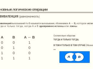Логическая формула С помощью логических переменных и символов логических опер