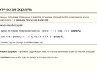 Формула называется тавтологией или тождественно-истинной формулой, ели она пр