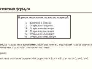 Если две формулы А и В одновременно, т.е. при одинаковых наборах значений вхо