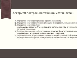 Решение: Простые выражения (логические переменные): А, В, С; (3) Количество л