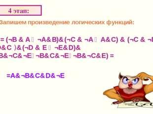 Составление таблицы истинности: 6 этап: A&¬B&C&D&¬Е Количество строк = 2ⁿ = 3