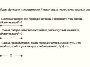 ВЫПОЛНИТЬ ЗАДАНИЯ 1. Постройте схему, содержащую 4 переключателя x, y, z и t,