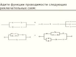 Постройте переключательные схемы с заданными функциями проводимости: 1. (a v