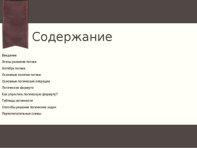 Содержание Введение Этапы развития логики Алгебра логики Основные понятия лог...