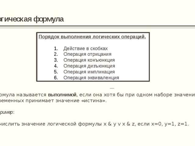 Если две формулы А и В одновременно, т.е. при одинаковых наборах значений вхо...
