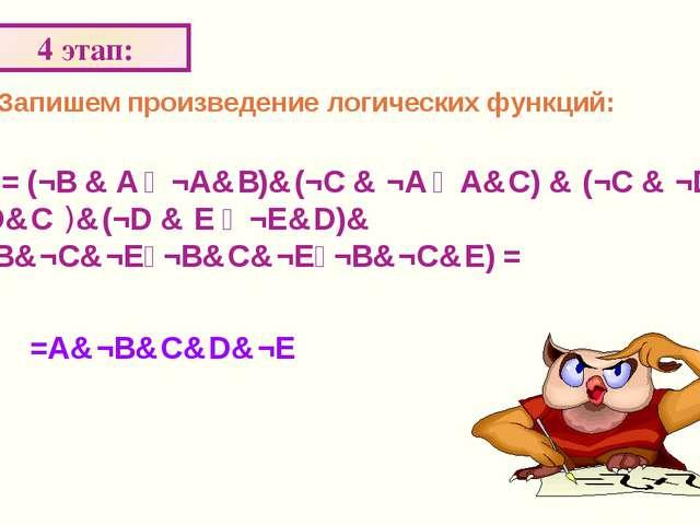 Составление таблицы истинности: 6 этап: A&¬B&C&D&¬Е Количество строк = 2ⁿ = 3...