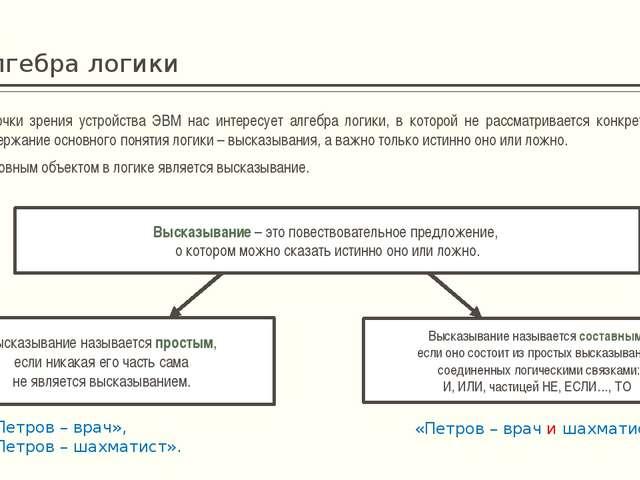 Примеры: Москва – столица России Студент математического факультета педагогич...