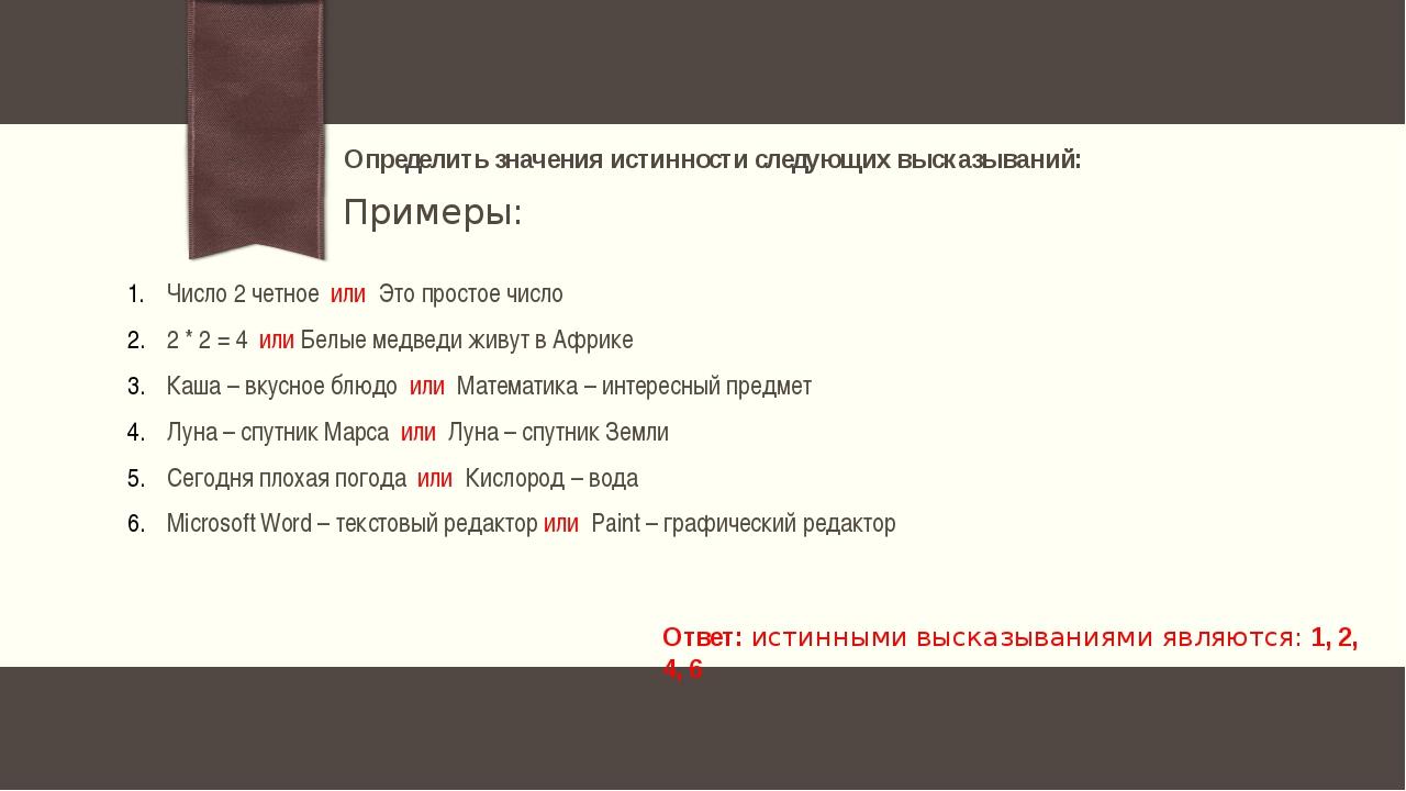 Волга впадает в Каспийское море. Число 28 не делится на число 7. 6 > 3. Ответ...