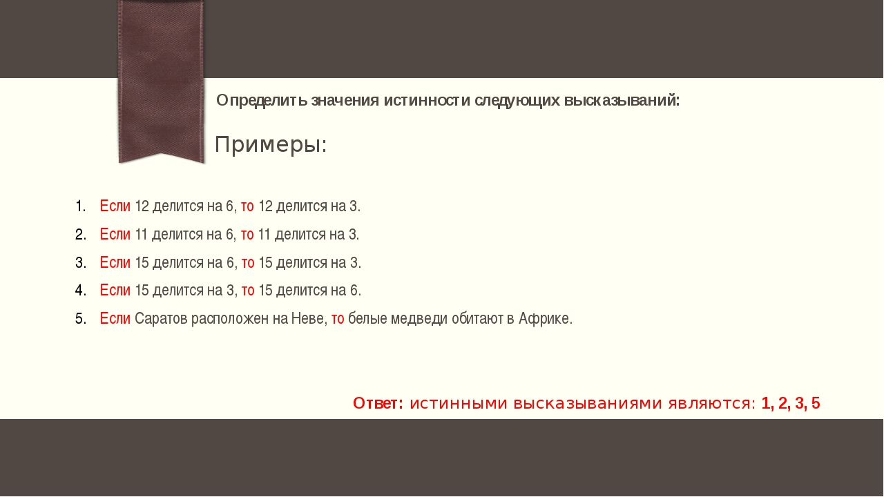 Примеры:  12 делится на 6 тогда и только тогда, когда 12 делится на 3. 11 де...