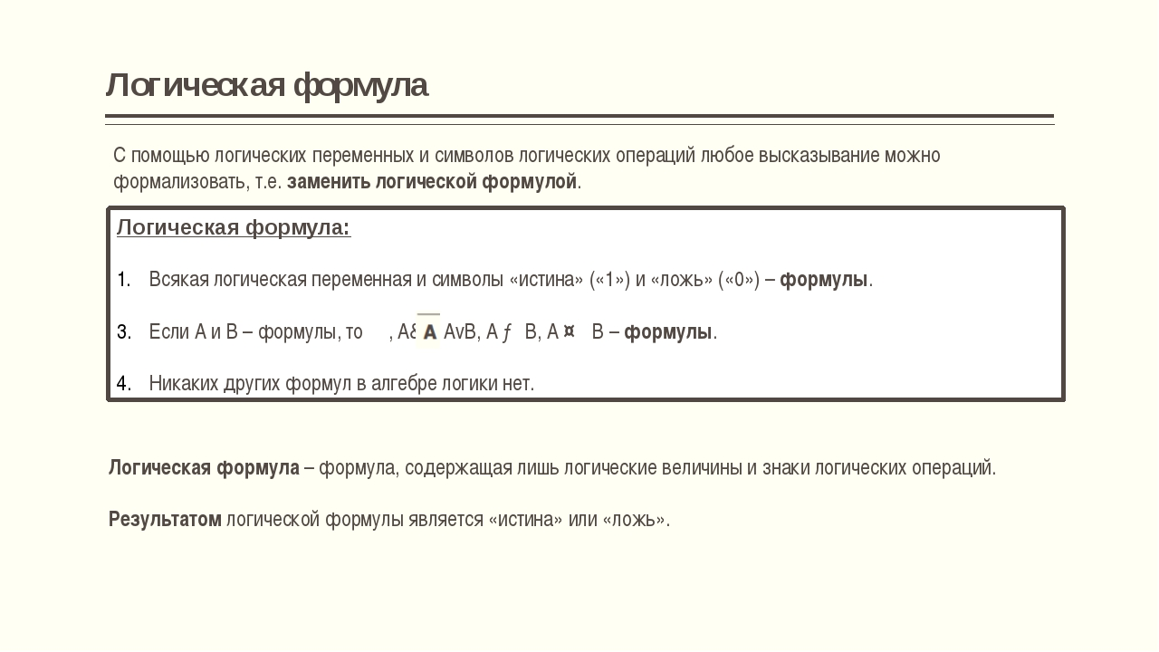 Формула называется тавтологией или тождественно-истинной формулой, ели она пр...