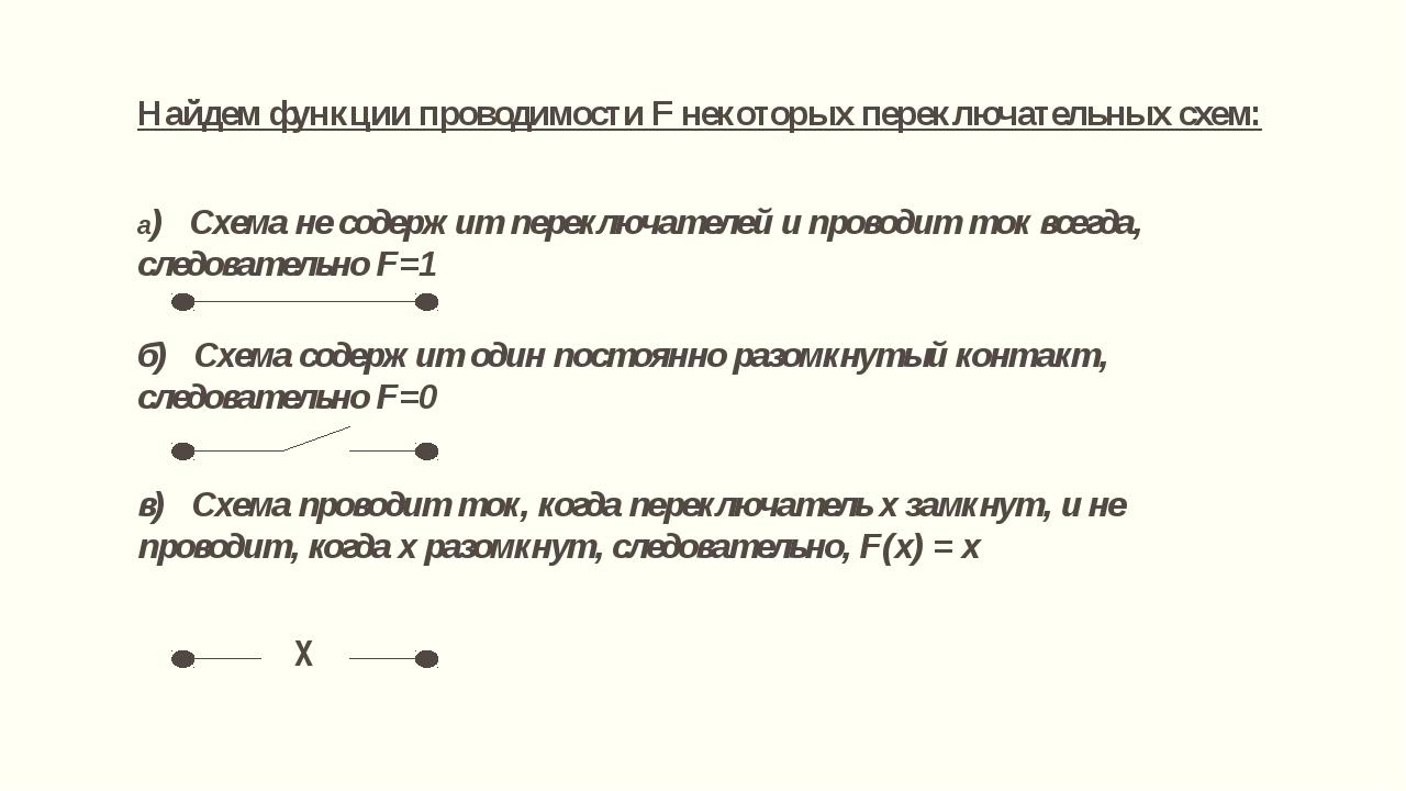ВЫПОЛНИТЬ ЗАДАНИЯ 1. Постройте схему, содержащую 4 переключателя x, y, z и t,...