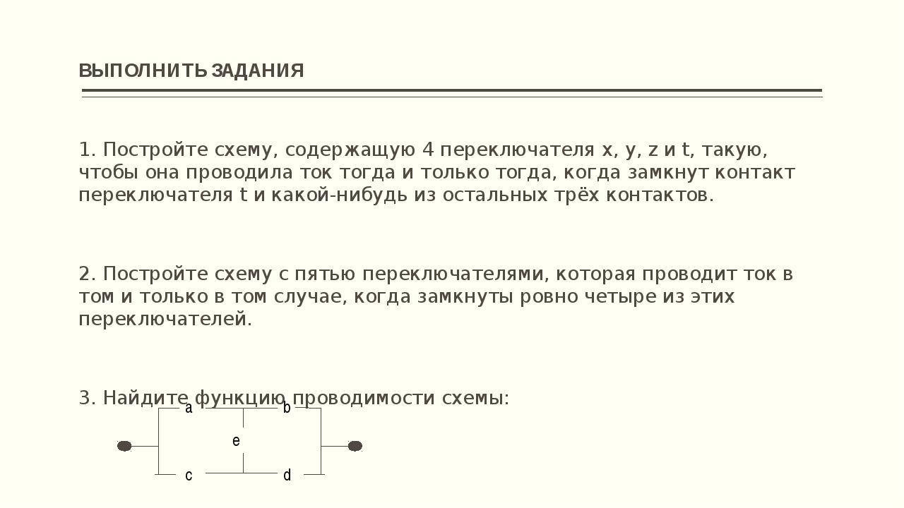 Упростите переключательную схему, постройте ее упрощенный вариант 1. 2. 3. 4.
