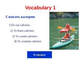 Физическая активность Vocabulary 2 1) activities 2) Physical activity 3) Phys