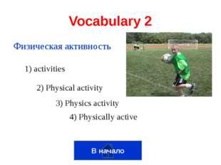 Содержать энергию В начало Vocabulary 3 1) To be energetic 2) To contain ener
