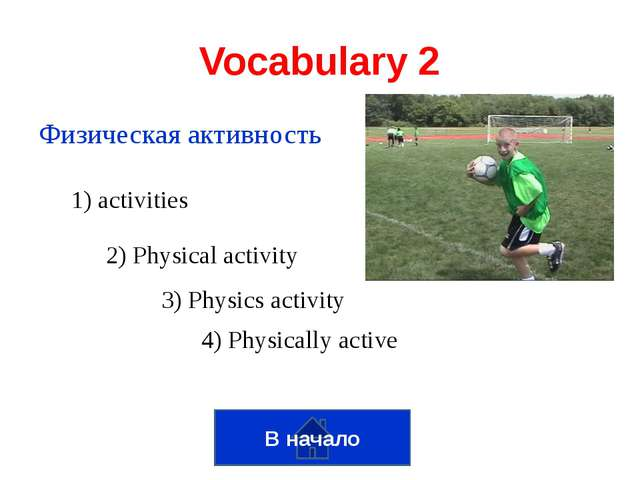 Содержать энергию В начало Vocabulary 3 1) To be energetic 2) To contain ener...