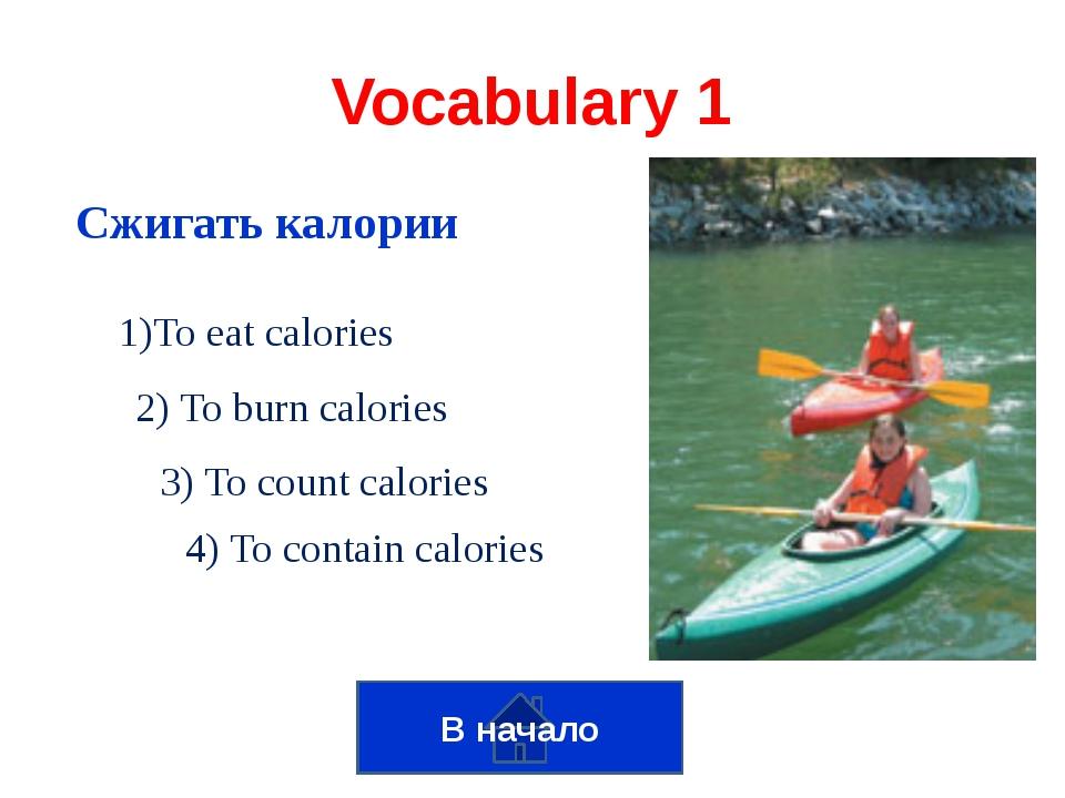 Физическая активность Vocabulary 2 1) activities 2) Physical activity 3) Phys...