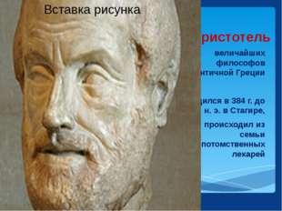 Аристотель величайших философов античной Греции родился в 384 г. до н. э. в С