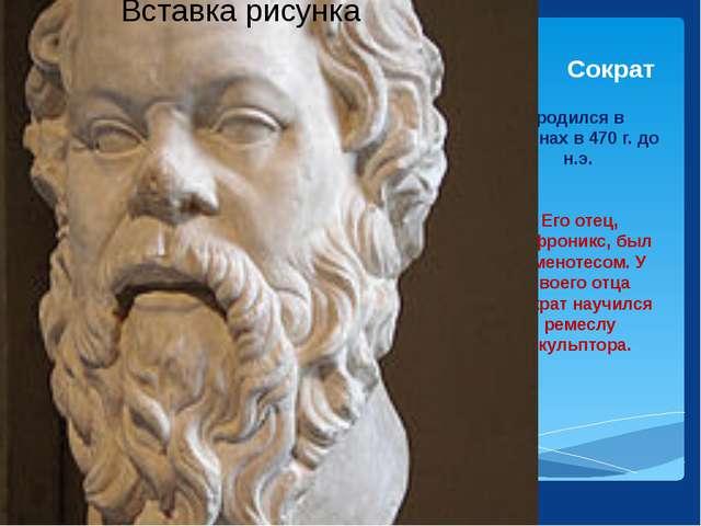 родился в Афинах в 470 г. до н.э. Его отец, Софроникс, был каменотесом. У сво...