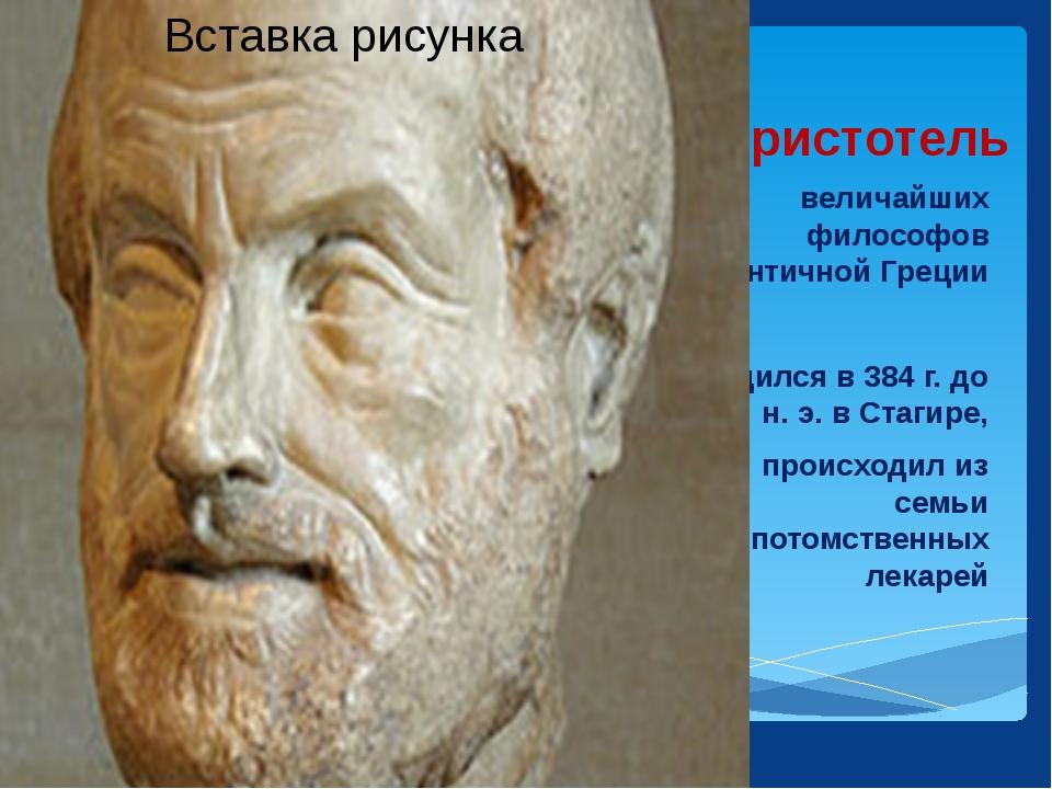 Аристотель величайших философов античной Греции родился в 384 г. до н. э. в С...