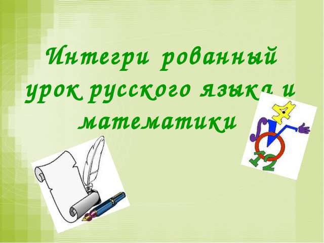 Интегри́рованный урок русского языка и математики