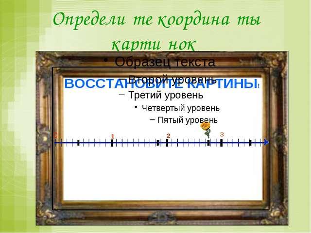 Определи́те координа́ты карти́нок