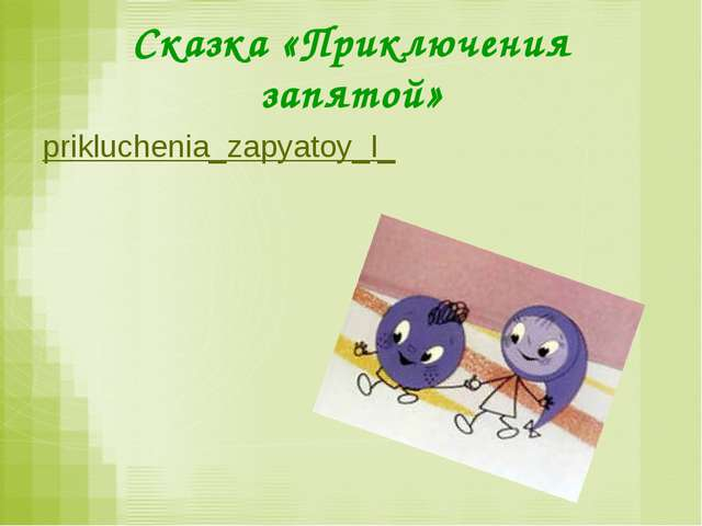 Сказка «Приключения запятой» prikluchenia_zapyatoy_I_