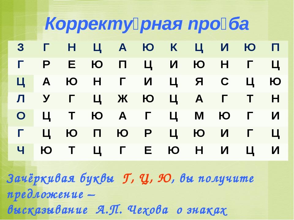 Корректу́рная про́ба Зачёркивая буквы Г, Ц, Ю, вы получите предложение – выс...