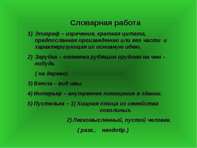 Словарная работа Эпиграф – изречение, краткая цитата, предпосланная произведе...