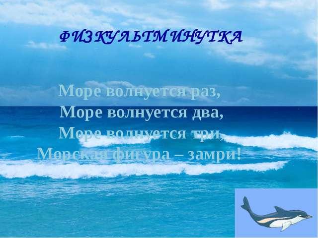 Море волнуется раз, Море волнуется два, Море волнуется три, Морская фигура –...