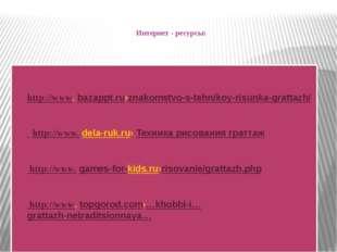 Интернет - ресурсы: http://www. bazappt.ru›znakomstvo-s-tehnikoy-risunka-gra