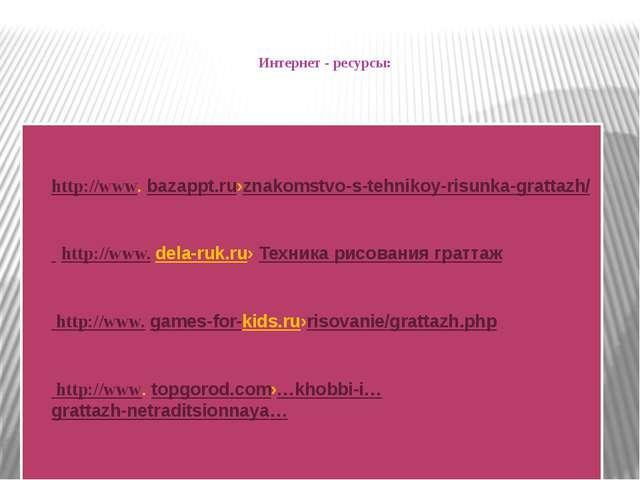 Интернет - ресурсы: http://www. bazappt.ru›znakomstvo-s-tehnikoy-risunka-gra...