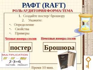 РОЛЬ/АУДИТОРИЯ/ФОРМА/ТЕМА Четные номера столов Создайте постер/ брошюру 2. Ук