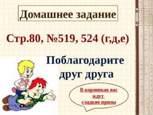 Домашнее задание Стр.80, №519, 524 (г,д,е) Поблагодарите друг друга В корзинк