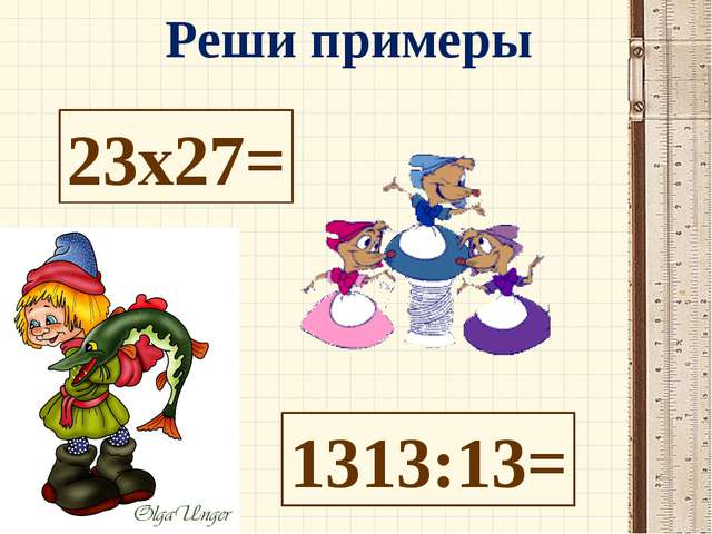 23х27= 1313:13= Реши примеры